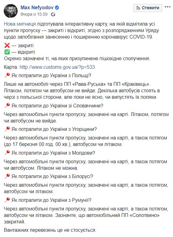 Скріншот: facebook.com/max.nefyodov