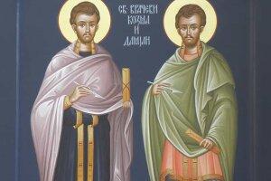 Косьма і Даміан, фото: Азбука веры