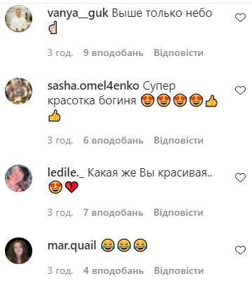Скріншот коментарів