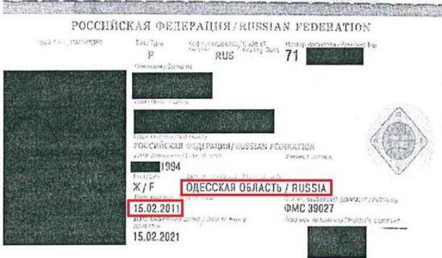 """Литва показала паспорт с местом рождения """"Одесская область, Россия"""""""