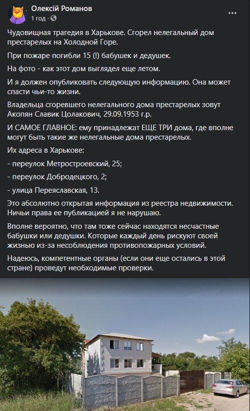 Олексій Романов, скріншот: Facebook