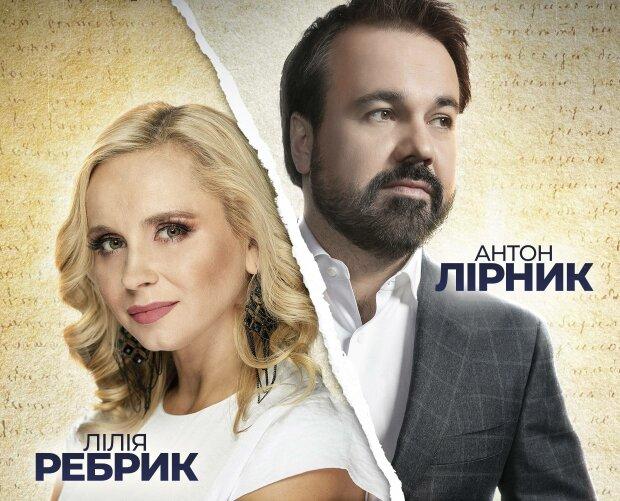 Антон Лірник та Лілія Ребрик обмінялися любовними листами