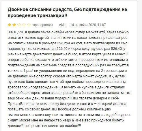 Скупилась в онлайн-магазине: банк дважды списал деньги с карты девушки. Афиша Днепра