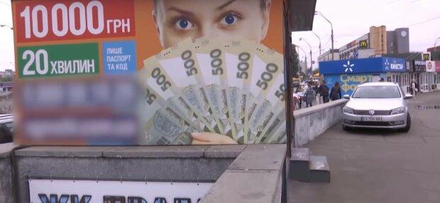 Швидкі кредити, фото: скріншот з відео