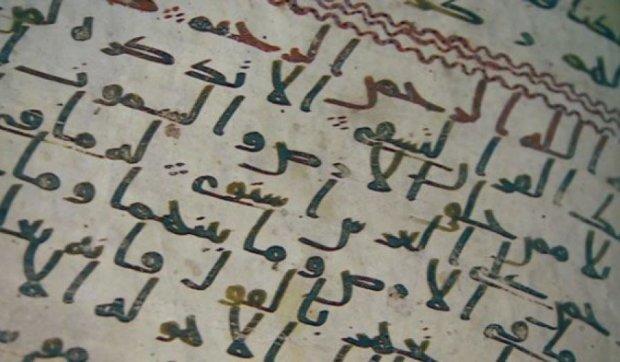 В Англії знайшли фрагмент Корану, якому понад 1300 років