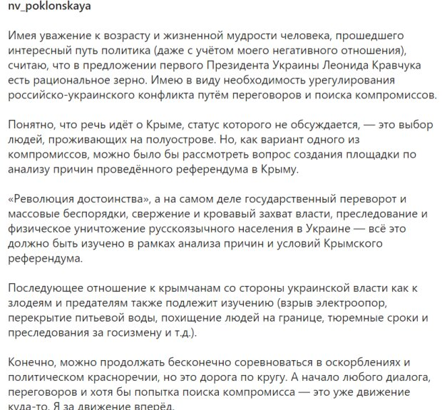 Пост Наталії Поклонської, instagram.com/nv_poklonskaya