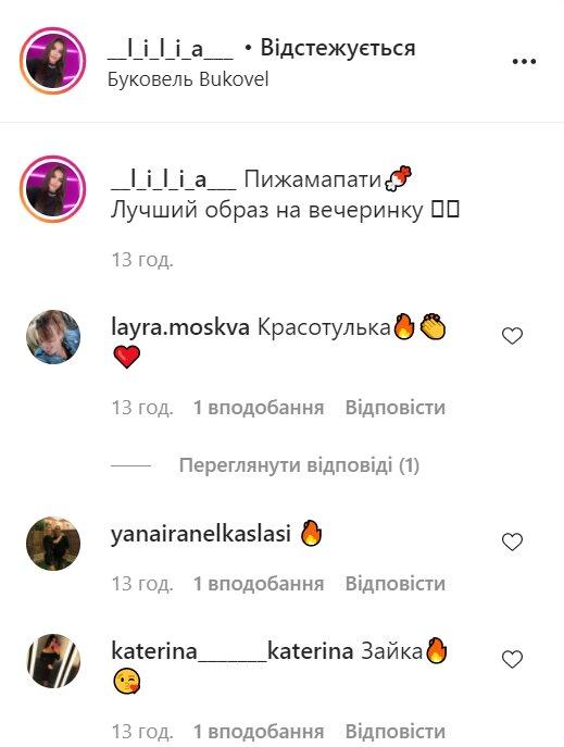 Комментарии instagram.com/__l_i_l_i_a___/