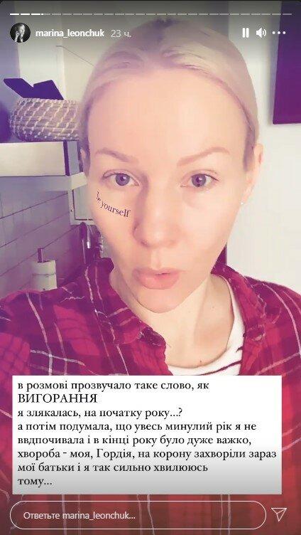 Марина Леончук, фото: Instagram Stories