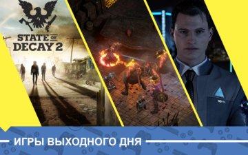 Ігри вихідного дня: бийся з богами й розгадуй таємниці віртуальних світів