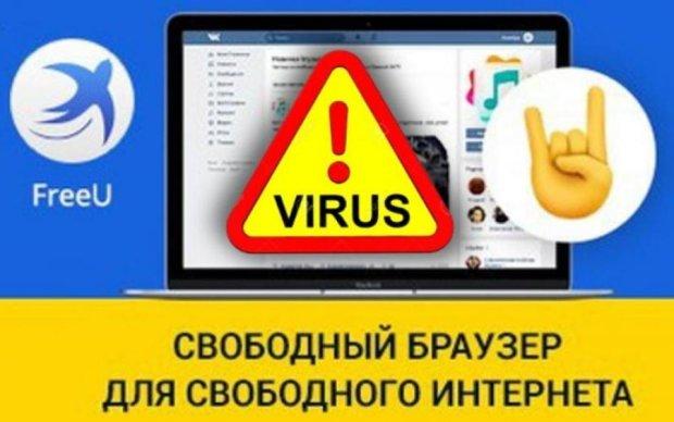 Браузер для обхода блокировки сайтов FreeU оказался вирусом от Mail.ru