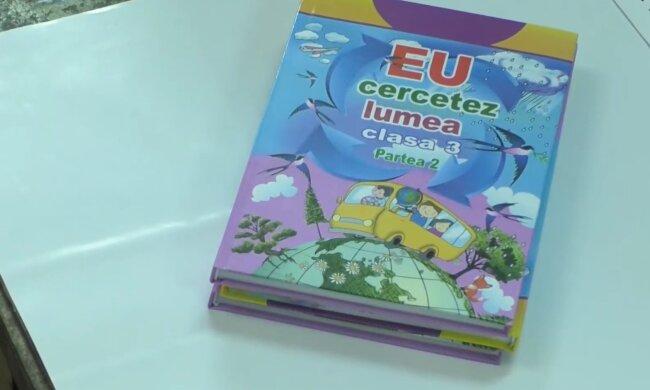 На Закарпатті школярів змусять навчатися румунською та молдовською мовами - вже друкують підручники