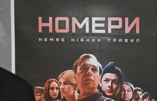 Постер фільму Номери, фото: Галка