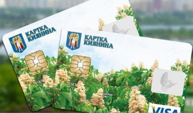 Сплатити за комуналку можна буде без комісії за «Карткою киянина»