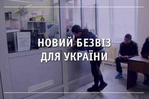 Новый безвиз для Украины: заробитчанам рассказали, куда, зачем и сколько