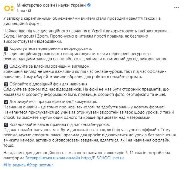 Пост МОН, facebook.com/UAMON