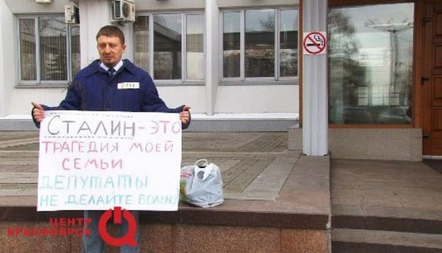 Росіянин у ватнику протестував проти Сталіна