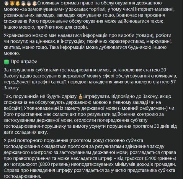 """Публикация """"Центра правовой помощи"""", скриншот: Facebook"""