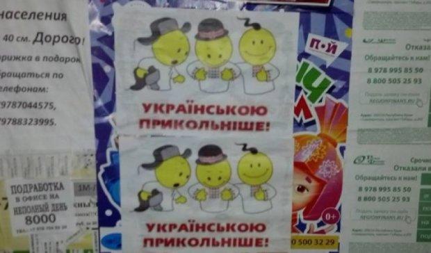 """""""Українською прикольніше"""" - в Криму з'явилися патріотичні листівки (фото)"""