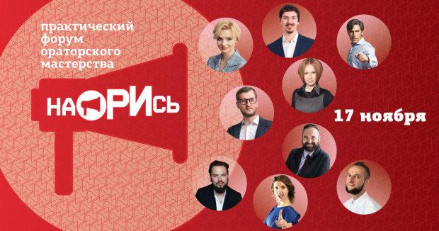 """""""Наорись"""" - первый украинский форум ораторского искусства"""