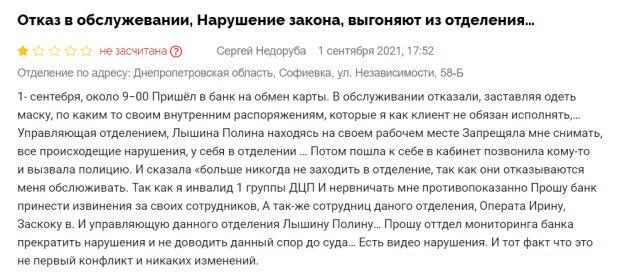 Скарга українця