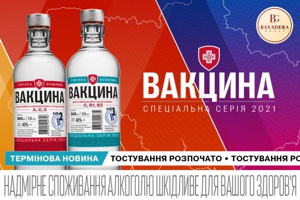 """водка """"ВАКЦИНА"""""""