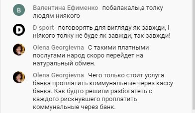 Коментар - скріншот