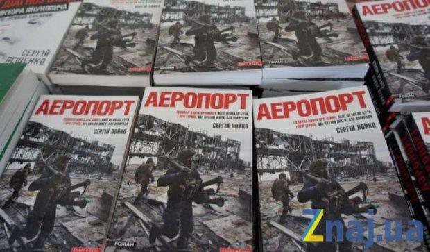 """Книга """"Аэропорт"""" стала абсолютным хитом продаж"""