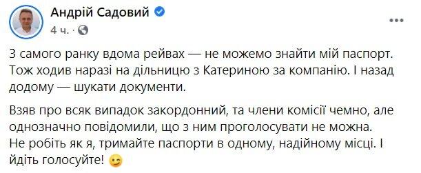 Публікація Андрія Садового: Facebook