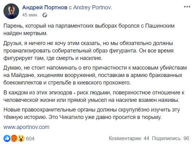 """Конкурента Пашинського знайшли мертвим: """"Він весь час фігурує там, де смерть і насильство"""""""