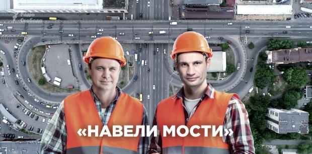 Максим Микитась и Виталий Кличко: крепче дружбы только деньги за шулявский мост