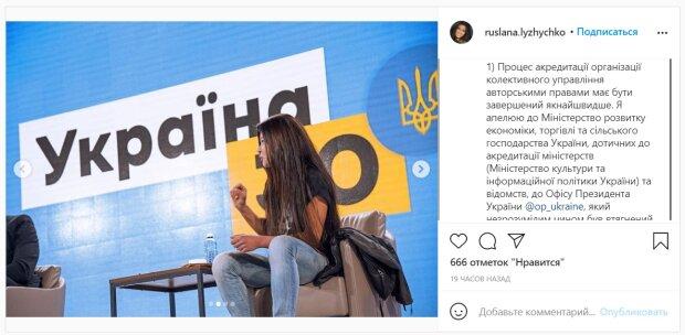 Публікація Руслани: Instagram