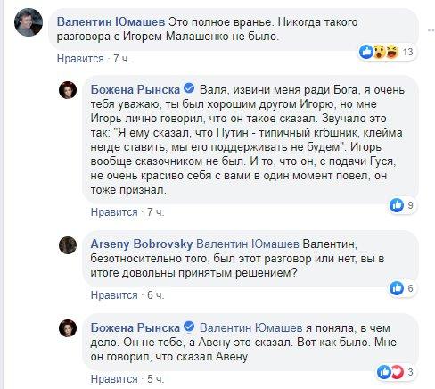 """У мережі розгорівся скандал через таємну розмову з Путіним: """"Ви ще з ним наплачетеся!"""""""