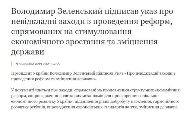 Указ президента, president.gov.ua/