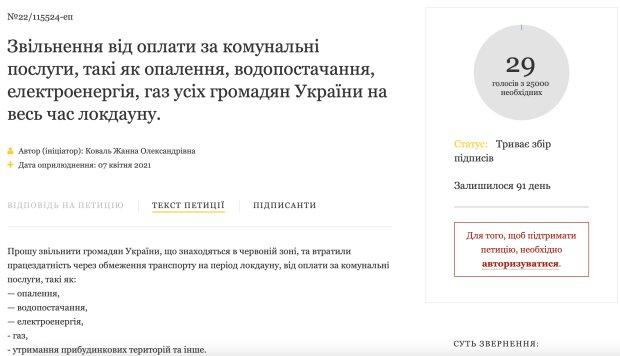 Петиция на сайте президента, фото: скриншот на сайте президента, фото: скриншот