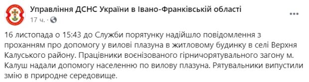 Публікація ДСНС Івано-Франківської області: Facebook