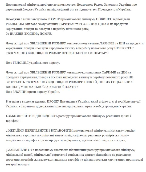 Петиція на сайті президента, petition.president.gov.ua/petition