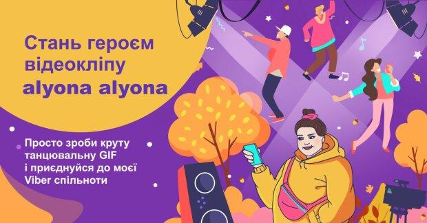 Alyona Alyona ищет героев для нового клипа у Viber