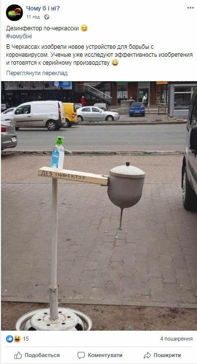 """Дезинфектор в Черкассах, фото: Telegram-канал """"Чому б і ні?"""""""