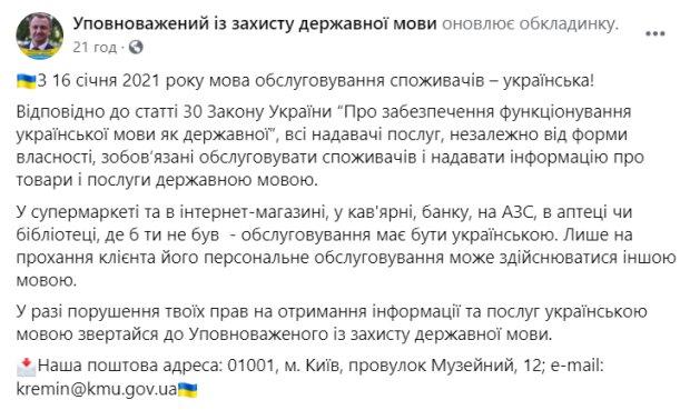 Скріншот: facebook.com/govuamova