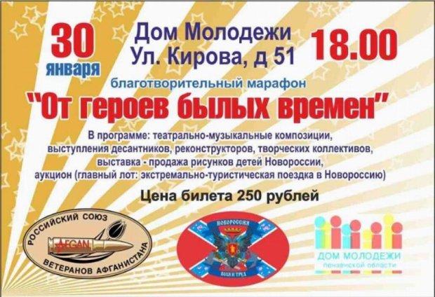 Жителів Донбасу обурив продаж путівок на війну