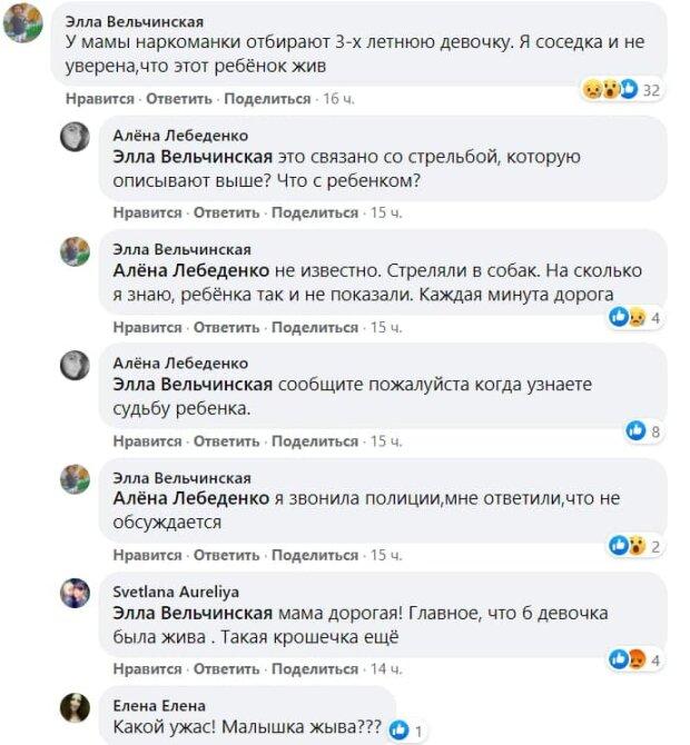 Комментарии пользователей, скриншот