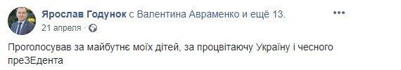 """Стало відомо, кому віддав свій голос Годунок, якого Зеленський вигнав з наради: """"За чесного Презедента"""""""