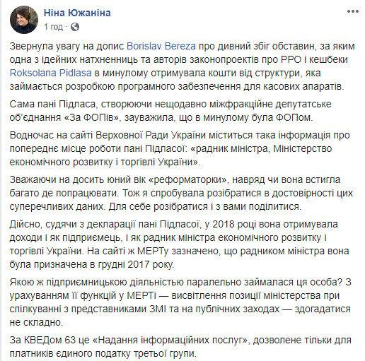Депутат Нина Южанина, скрин из соцсети