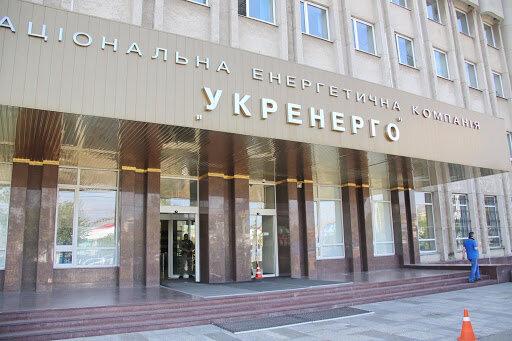 Укренерго, фото - Ideologs.com