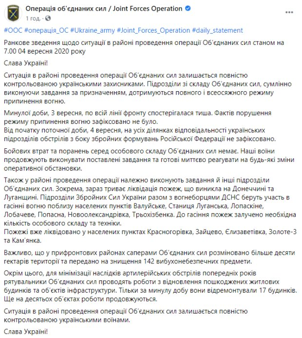 Скріншот: facebook.com/pressjfo.news/