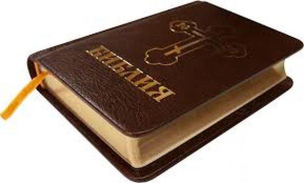 Біблія допоможе захистити конфіденційні дані