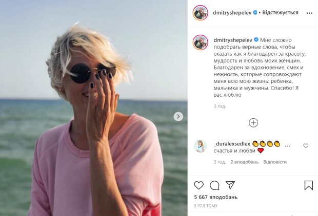 Екатерина Тулупова, instagram.com/dmitryshepelev