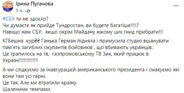 Коментарі користувачів мережі, скріншот: Facebook