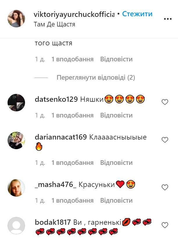 Коментарі, скріншот: instagram.com/viktoriyayurchuckofficial