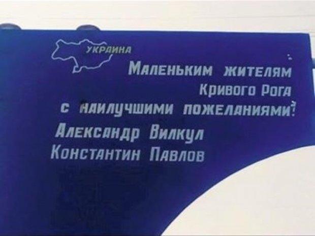 Екс- «регіонали» Вілкул та Павлов розмістили білборди з Україною без Криму